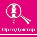 ОртоДоктор