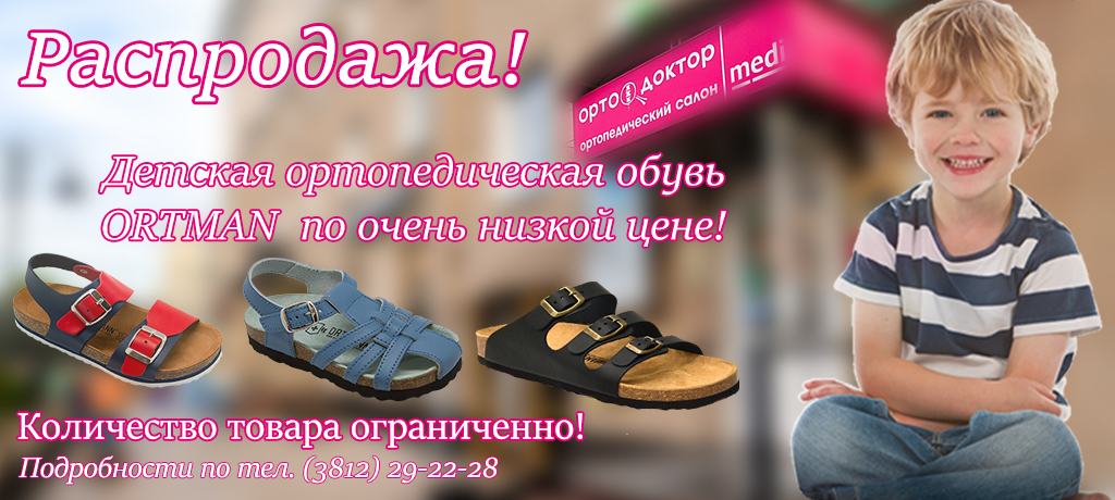 распродажа детской ортопедической обуви ortman
