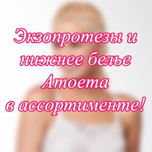 экзопротезы и нижнее белье Amoema в ассортименте в салоне ортодоктор