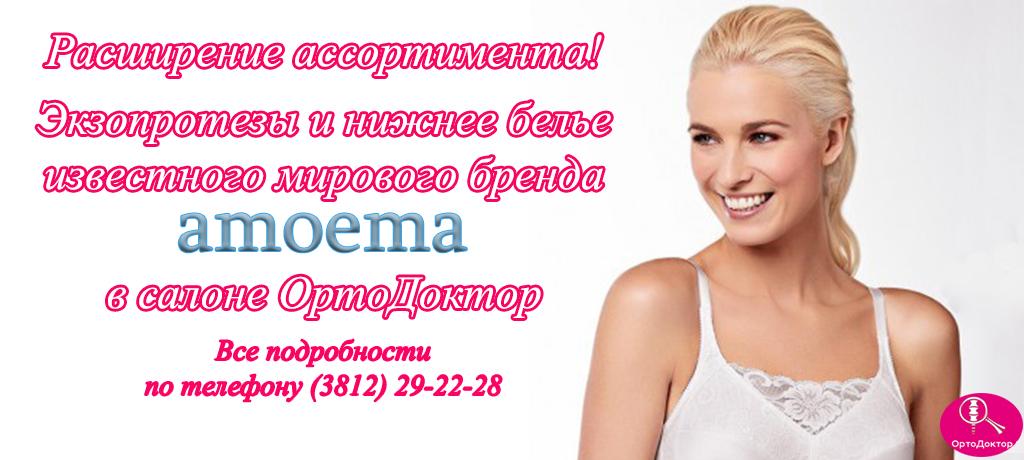 поступление экзопротезов и нижнего белья amoena